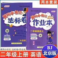 黄冈小状元二年级上英语北京版 达标卷+作业本(北京课改版)2本套装