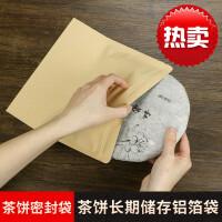 茶叶包装铝箔袋自封袋 牛皮纸食品袋白茶普洱茶饼袋茶叶袋密封袋