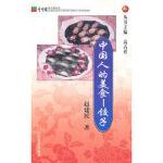 【新书店正版】中国人的美食――饺子:中国俗文化丛书 赵建民 山东教育出版社