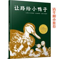 让路给小鸭子――★清华附小推荐的绘本 凯迪克金奖绘本!