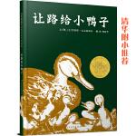 让路给小鸭子——★清华附小推荐的绘本  凯迪克金奖绘本!
