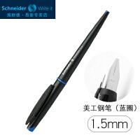 德国进口施耐德(Schneider)钢笔 Creactiv美工平尖钢笔(1.5mm尖+墨胆+笔盒)学生成人艺术书写练字