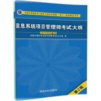 信息系统项目管理师考试大纲(第2版) 全国计算机专业技术资格考试办公室 编