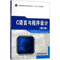 C语言与程序设计(第2版) 胡元义,王磊 主编
