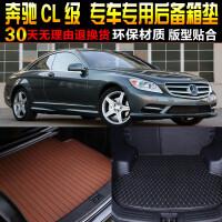奔驰CL级专车专用尾箱后备箱垫子 改装脚垫配件