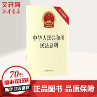 中华人民共和国民法总则:附草案说明