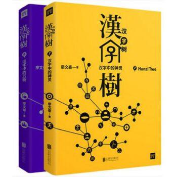 正版 全2本汉字树7+8 搭配汉字树第*季全6册 活在字里的中国人语言文字中国汉字听写大会 汉字故事 汉字与汉字文化书籍