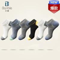 【六双装】男袜子纯棉低筒半霸高端男袜四季时尚拼色吸汗排湿微形棉袜