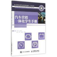汽车营销一体化学生手册(汽车类职业院校课程改革特色教材) 马莉 刘宁 黄春芳