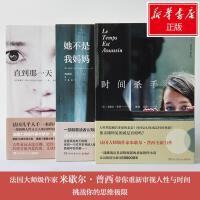 时间杀手+她不是我妈妈+直到那一天 湖南文艺出版社
