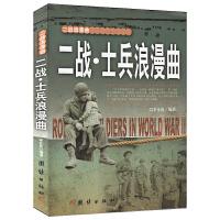 二战士兵浪漫曲/二战浪漫曲 书 李乡状 团结