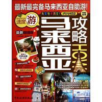 马来西亚攻略 《攻略》编写组 编著 中国旅游出版社 9787503249372