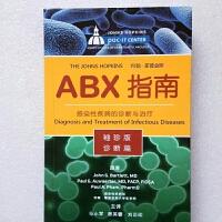 【二手九成新】ABX指南――感染性疾病的诊断与治疗约翰。霍普金 约翰。霍普金斯