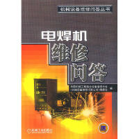 电焊机维修问答中国机械工程学会设备维修分会《机械设备维修问答丛书》编委会编机械工业出版社