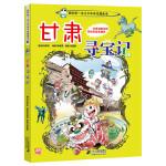 大中华寻宝系列9 甘肃寻宝记 我的第一本科学漫画书