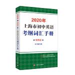 2020年上海市初中英语考纲词汇手册便携版(附MP3扫码)