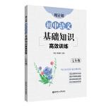 周计划:初中语文基础知识高效训练(七年级)
