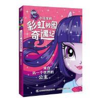 小马宝莉彩虹校园奇遇记系列小说来自另一个世界的公主【正版特惠】
