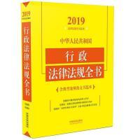 中华人民共和国行政法律法规全书(含典型案例及文书范本)(2019年版)