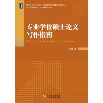 专业学位硕士论文写作指南(第2版) 正版书籍 限时抢购 当当低价 团购更优惠 13521405301 (V同步)