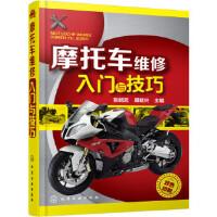 摩托车维修入门与技巧 张能武,周斌兴 化学工业出版社