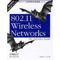 802.11无线网络指南 (美)加斯特 著 东南大学出版社 9787564103163
