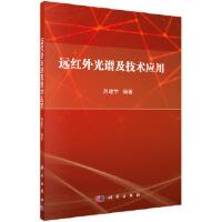 正版出版社直供-远红外光谱及技术应用 刘建学 9787030545855 科学出版社 枫林苑图书