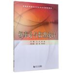 【正版包邮】概率论与数理统计 王红,刘磊,朱长青 等 编 同济大学出版社 9787560856094