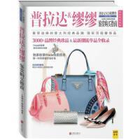 普拉�_&���b�p��I指南 《名牌志》��部 �著 北京�合出版公司 9787550234062