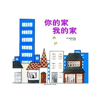 """你的家我的家·日本精选科学绘本系列 (让孩子明白""""家""""的重要性。日本产经儿童出版文化奖获奖作品)"""