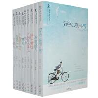 风铃树系列(套装共9册)