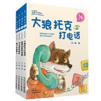 王一梅画本・注音书系列(套装共4册)
