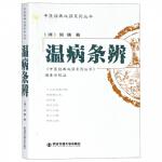 温病条辨(中医经典必读系列丛书)