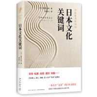 日本文化关键词(岩波新书精选08)