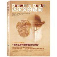 科学可以这样看:达尔文的疑问 重庆出版社 [美]斯蒂芬C迈耶(Stephen CMeyer)新华书店正版图书