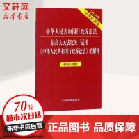 中华人民共和国行政诉讼法 最高人民法院关于适用《中华人民共和国行政诉讼法》的解释新旧对照(2018年对照应用版) 中国