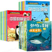 全30册幼儿科普系列小牛顿动物科普启蒙绘本陆地动物海洋生物 彩图注音版3-8岁儿童早教科普故事绘本启蒙益智亲子读物少儿