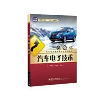 【旧书二手书8成新】汽车电子技术 *伟 电子工业出版社 9787121217654