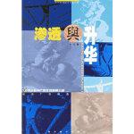【旧书二手书9成新】渗透与升华 卓悦 9787541017421 四川美术出版社