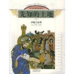 先知的土地:伊斯兰世界(公元570-1405)――生活在遥远的年代 美国时代-生活图书公司,周尚意,杜正贞,马敏 山东