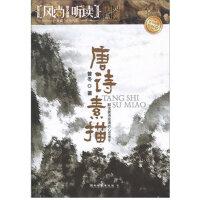 风尚听读图文典藏・性灵系列―唐诗素描