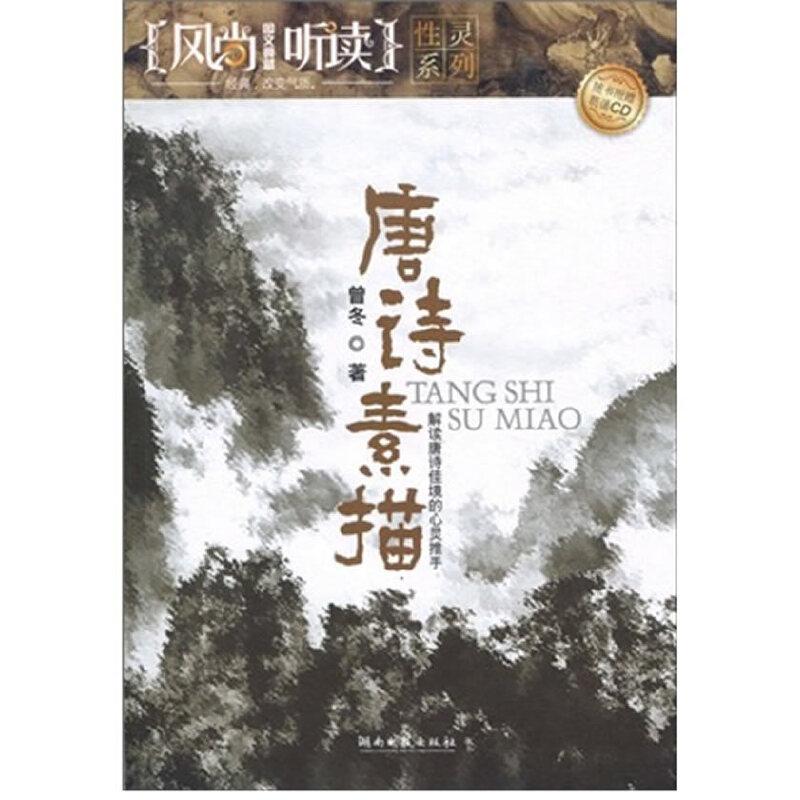风尚听读图文典藏·性灵系列—唐诗素描