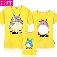一家三口家庭装亲子装夏装短袖T恤龙猫加大码春装母子装