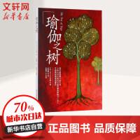 瑜伽之树 当代中国出版社