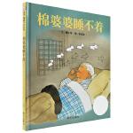 现货正版 棉婆婆睡不着 精装 信谊图画书奖系列 幼儿硬壳精装绘本儿童读物故事书3-5-7-8-10-12岁绘本童书成长