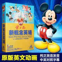 迪士尼神奇英语动画片少儿童启蒙教材动漫光盘DVD碟片 纯正发音 中英对照字幕 情景英语教学 12碟片