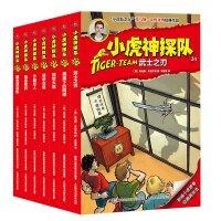 正版 小虎神探队 34 -40(7册全)童书 儿童文学 外国儿童文学 侦探 冒险小说托马斯・布热齐纳(奥地利) 著