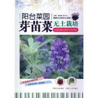 阳台菜园--芽苗菜无土栽培 崔世茂 内蒙古人民出版社