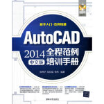 AutoCAD 2014全程范例培训手册(中文版)(配光盘),张传记,陈松焕,张伟著,清华大学出版社978730235