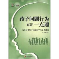 孩子问题行为一点通:只有好老师才知道的学生心理谜底,严育洪,江苏凤凰教育出版社9787549920266